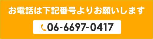 0666970417